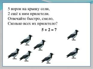 5 ворон на крышу сели, 5 ворон на крышу сели, 2 ещё к ним прилетели. Отвечайт