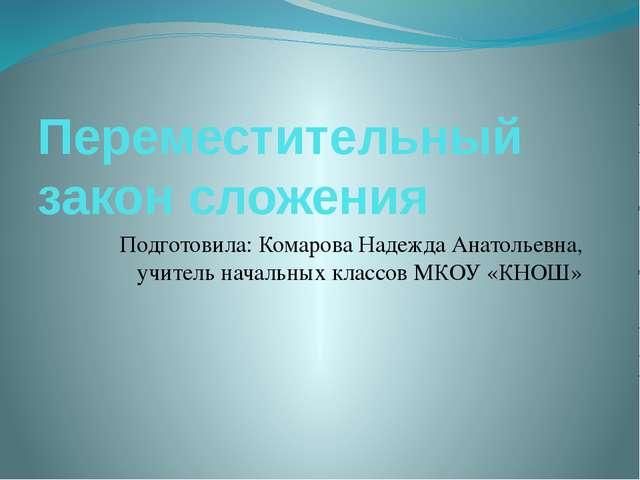 Переместительный закон сложения Подготовила: Комарова Надежда Анатольевна, уч...