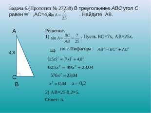 Задача 6.(Прототип № 27238) В треугольнике ABC угол C равен ,АС=4,8, . Найдит