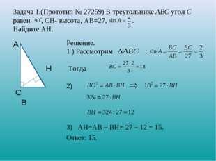 Задача 1.(Прототип № 27259) В треугольнике ABC угол C равен , СН- высота, АВ