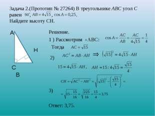 Задача 2.(Прототип № 27264) В треугольнике ABC угол C равен , , . Найдите вы