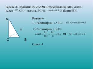 Задача 3.(Прототип № 27269) В треугольнике ABC угол C равен , СН – высота, В