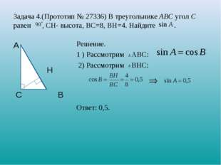Задача 4.(Прототип № 27336) В треугольнике ABC угол C равен , СН- высота, ВС