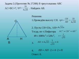 Задача 2.(Прототип № 27288) В треугольнике ABC АС=ВС=7, . Найдите AB. С А Н В