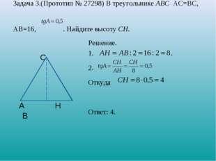 Задача 3.(Прототип № 27298) В треугольнике ABC АС=ВС, АВ=16, . Найдите высоту