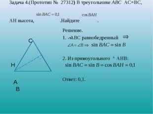 Задача 4.(Прототип № 27312) В треугольнике ABC АС=ВС, АН высота, .Найдите . С