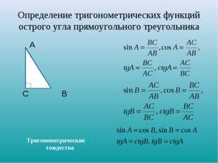 Определение тригонометрических функций острого угла прямоугольного треугольни