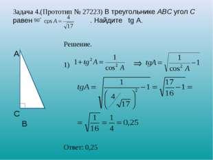 Задача 4.(Прототип № 27223) В треугольнике ABC угол C равен , . Найдите tg A.