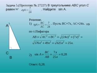 Задача 5.(Прототип № 27227) В треугольнике ABC угол C равен , . Найдите sin A