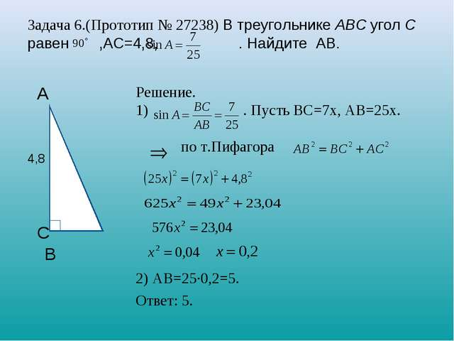Задача 6.(Прототип № 27238) В треугольнике ABC угол C равен ,АС=4,8, . Найдит...