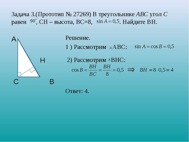 Задача 3.(Прототип № 27269) В треугольнике ABC угол C равен , СН – высота, В...