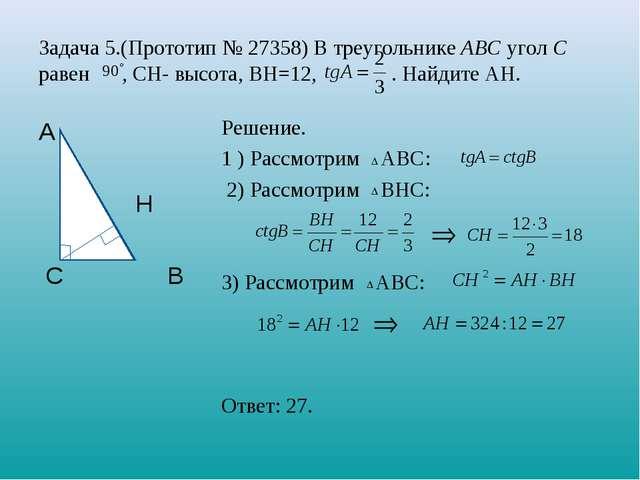 Задача 5.(Прототип № 27358) В треугольнике ABC угол C равен , СН- высота, ВН...