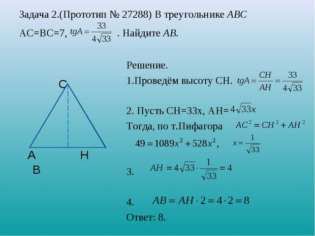 Задача 2.(Прототип № 27288) В треугольнике ABC АС=ВС=7, . Найдите AB. С А Н В...