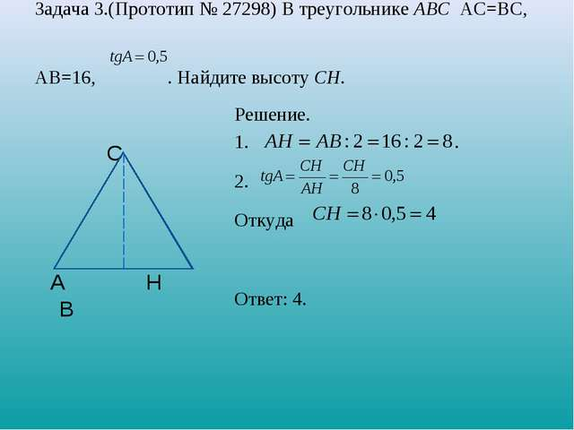 Задача 3.(Прототип № 27298) В треугольнике ABC АС=ВС, АВ=16, . Найдите высоту...