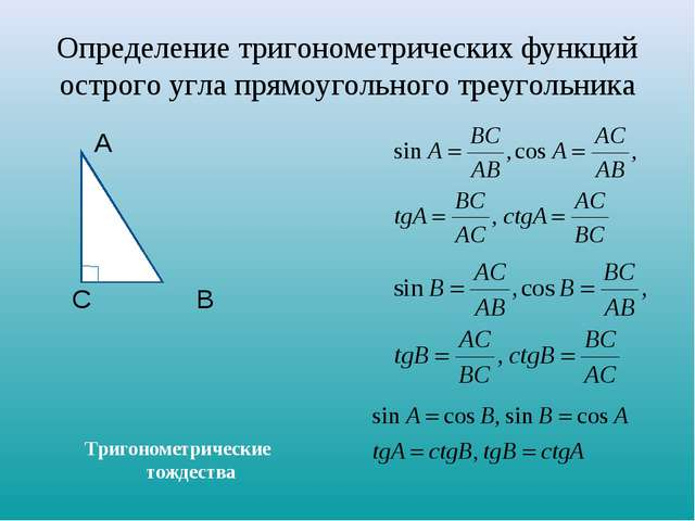 Определение тригонометрических функций острого угла прямоугольного треугольни...