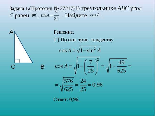 Задача 1.(Прототип № 27217) В треугольнике ABC угол C равен , . Найдите . А С...