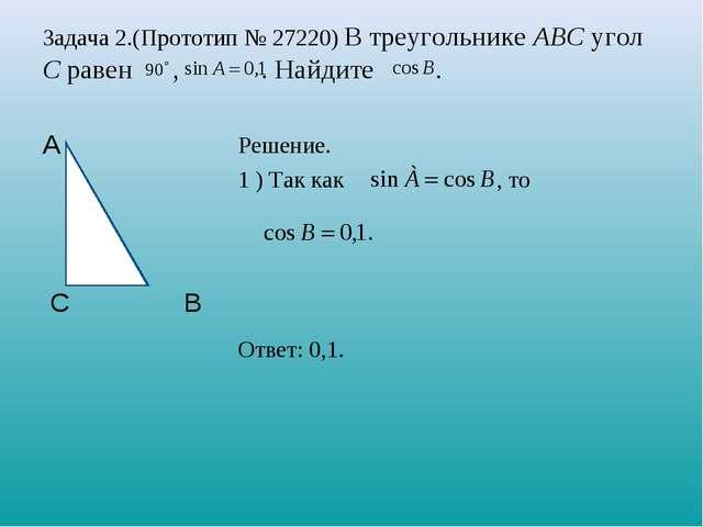 Задача 2.(Прототип № 27220) В треугольнике ABC угол C равен , . Найдите . А С...