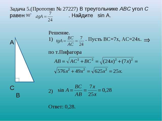 Задача 5.(Прототип № 27227) В треугольнике ABC угол C равен , . Найдите sin A...