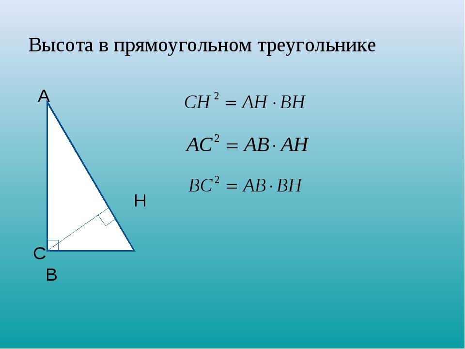 Высота в прямоугольном треугольнике А Н С В