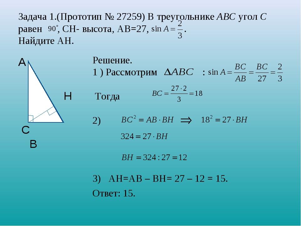 Задача 1.(Прототип № 27259) В треугольнике ABC угол C равен , СН- высота, АВ...