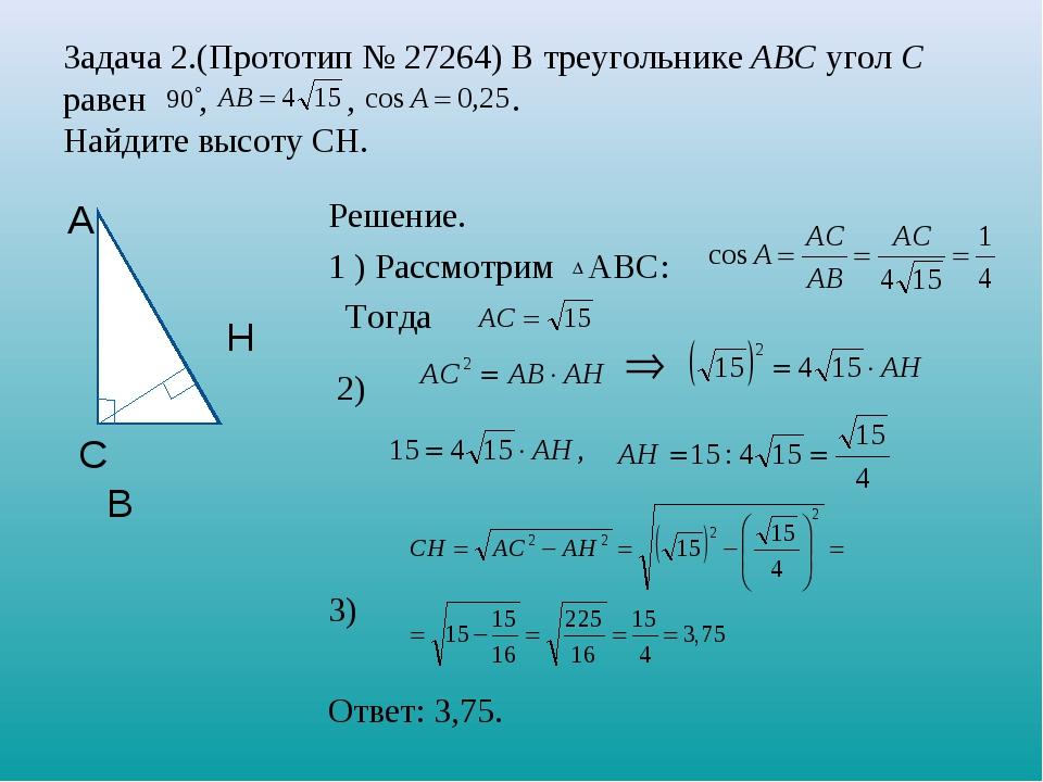 Задача 2.(Прототип № 27264) В треугольнике ABC угол C равен , , . Найдите вы...