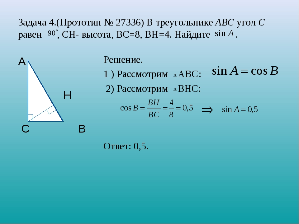 Задача 4.(Прототип № 27336) В треугольнике ABC угол C равен , СН- высота, ВС...