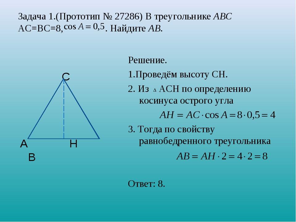 Задача 1.(Прототип № 27286) В треугольнике ABC АС=ВС=8, . Найдите AB. С А Н В...