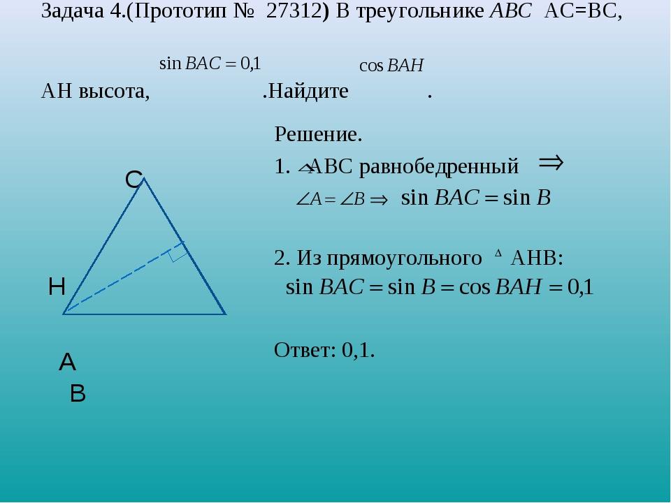Задача 4.(Прототип № 27312) В треугольнике ABC АС=ВС, АН высота, .Найдите . С...