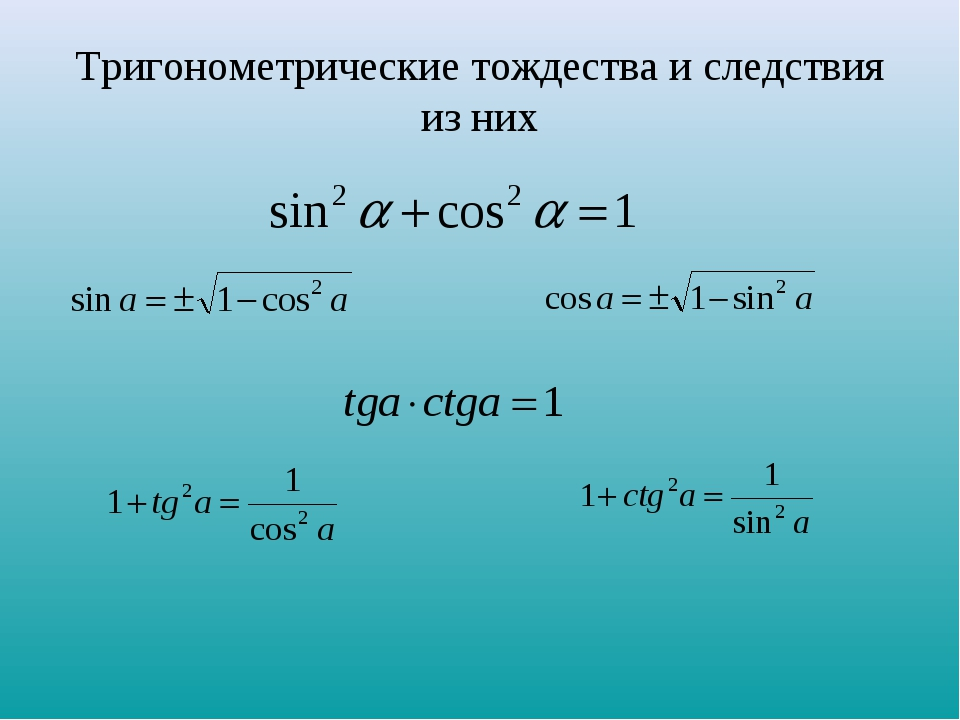 Тригонометрические тождества и следствия из них