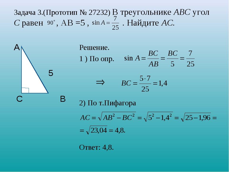 Задача 3.(Прототип № 27232) В треугольнике ABC угол C равен , АВ =5 , . Найди...