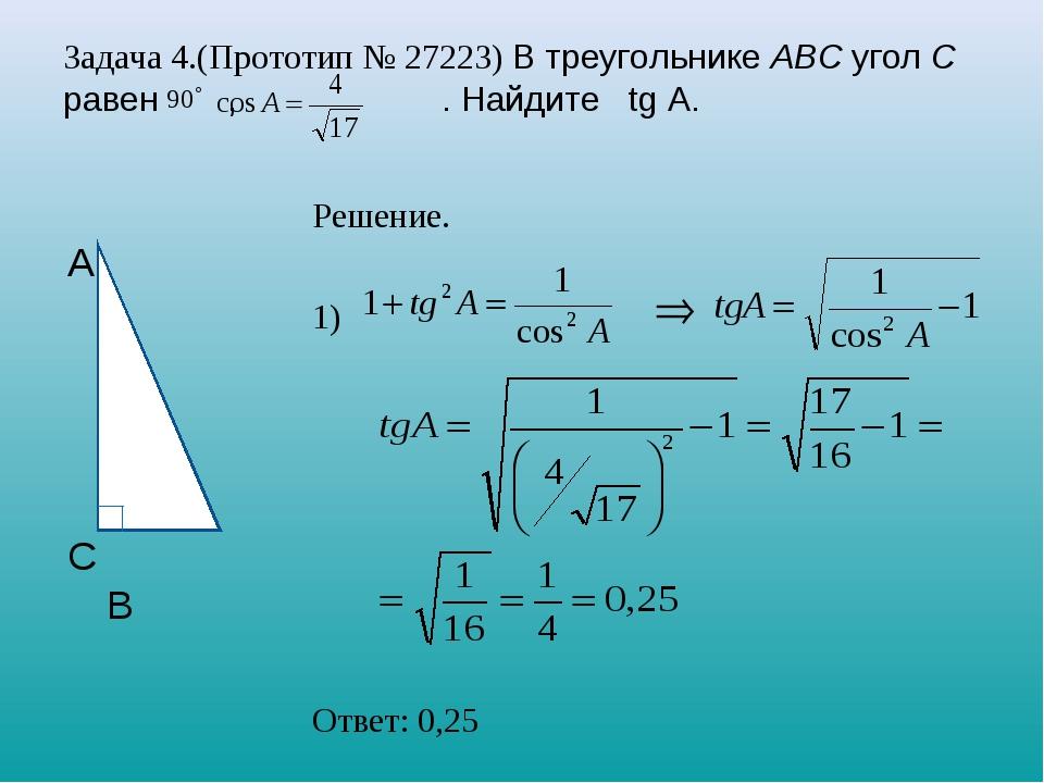 Задача 4.(Прототип № 27223) В треугольнике ABC угол C равен , . Найдите tg A....