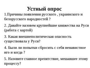 Устный опрос 1.Причины появления русского , украинского и белорусского народн