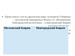 Представьте, что на дружеском пиру заспорили 2 боярина – московский оправдыва