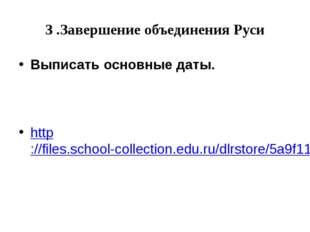 3 .Завершение объединения Руси Выписать основные даты. http://files.school-co