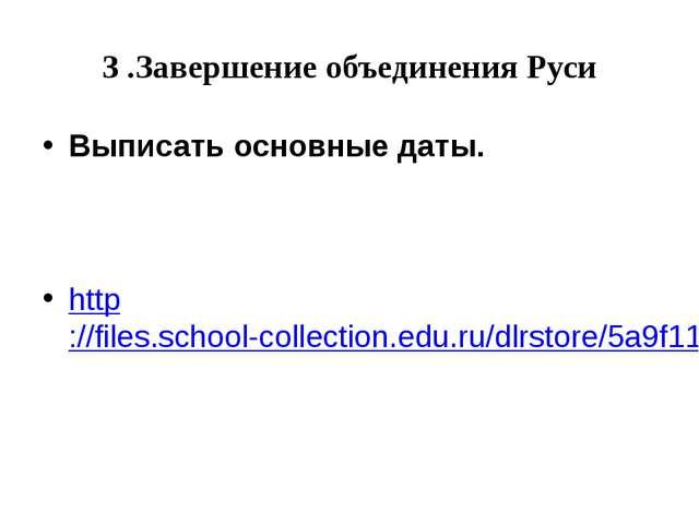 3 .Завершение объединения Руси Выписать основные даты. http://files.school-co...