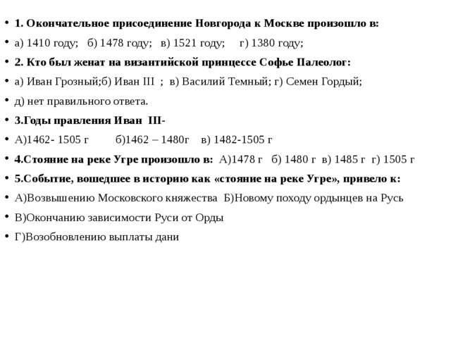 1. Окончательное присоединение Новгорода к Москве произошло в: а) 1410 году;...