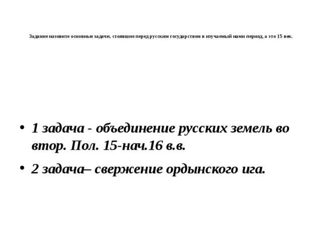 Задание назовите основные задачи, стоявшие перед русским государством в изуч...