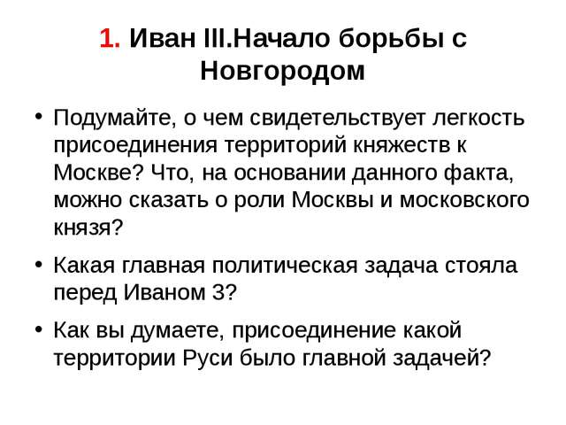 1. Иван III.Начало борьбы с Новгородом Подумайте, о чем свидетельствует легко...