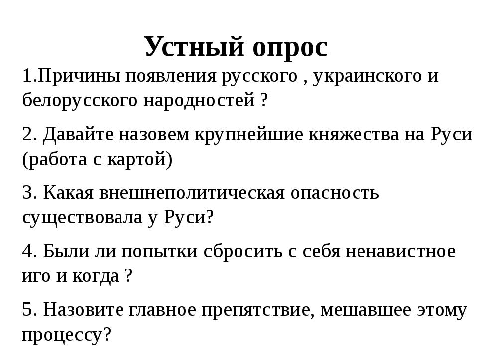 Устный опрос 1.Причины появления русского , украинского и белорусского народн...
