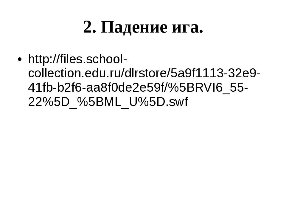 2. Падение ига. http://files.school-collection.edu.ru/dlrstore/5a9f1113-32e9-...