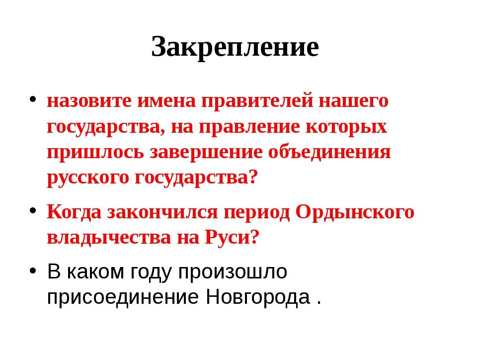 Закрепление назовите имена правителей нашего государства, на правление которы...
