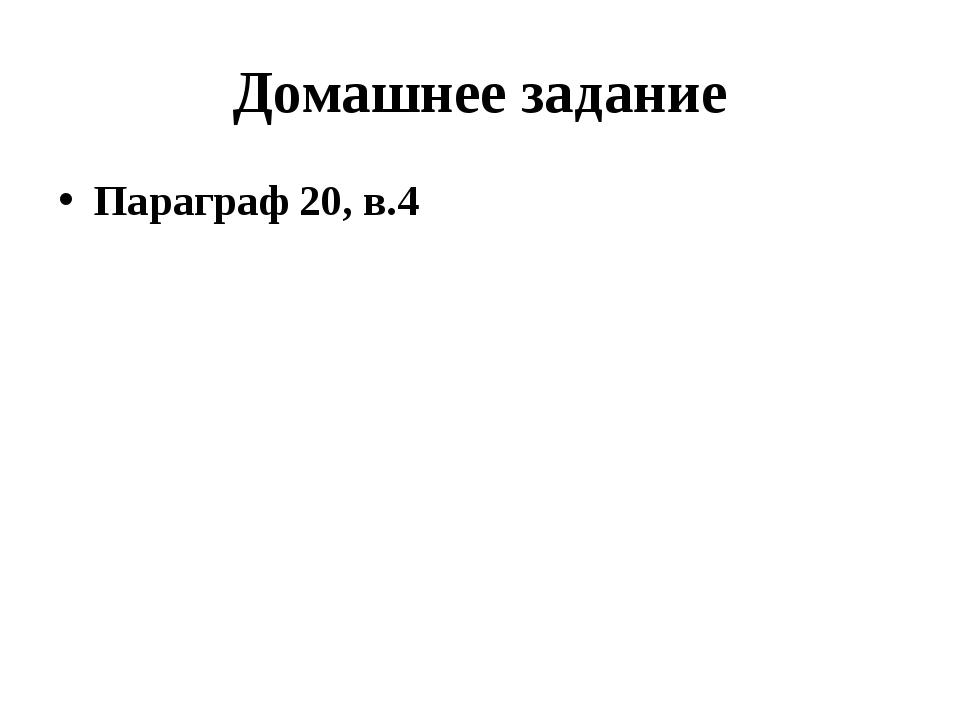 Домашнее задание Параграф 20, в.4