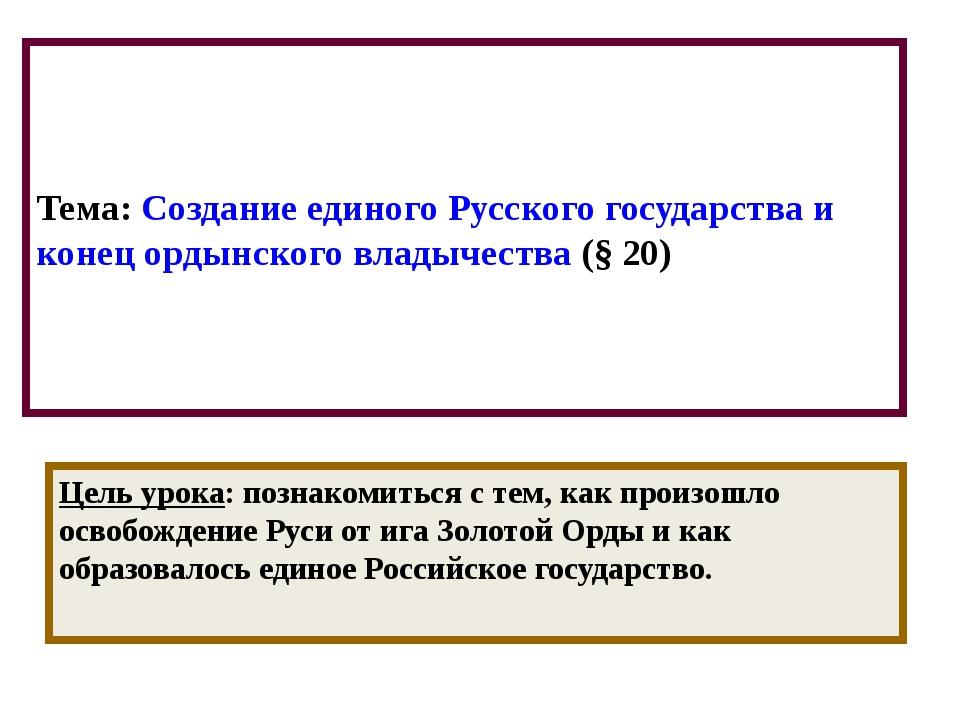 Цель урока: познакомиться с тем, как произошло освобождение Руси от ига Золо...