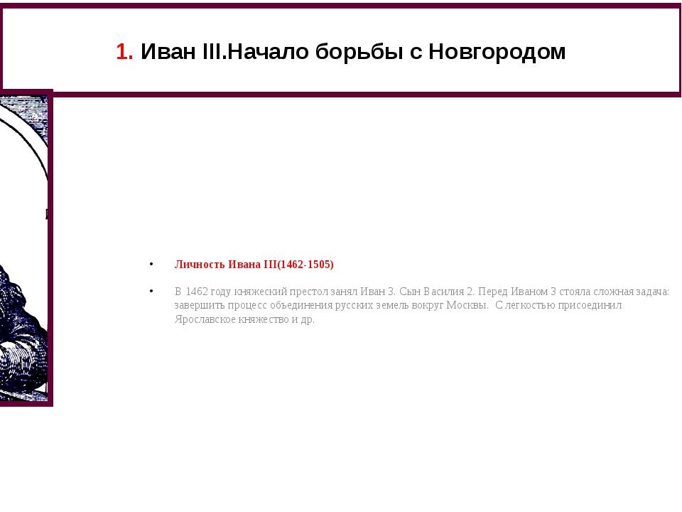 1. Иван III.Начало борьбы с Новгородом Личность Ивана III(1462-1505) В 1462...