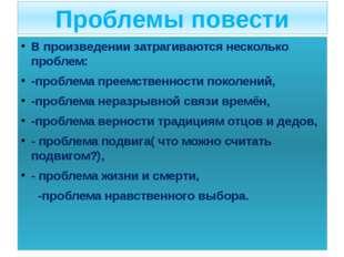 Проблемы повести В произведении затрагиваются несколько проблем: -проблема пр