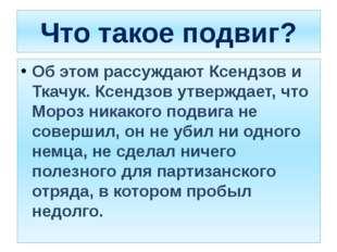 Что такое подвиг? Об этом рассуждают Ксендзов и Ткачук. Ксендзов утверждает,