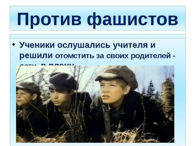 Против фашистов Ученики ослушались учителя и решили отомстить за своих родите...