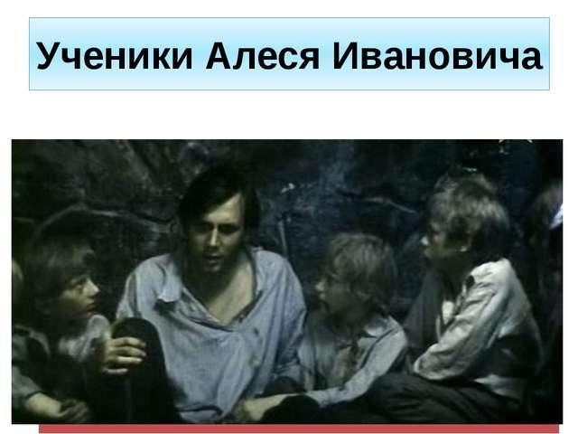 Ученики Алеся Ивановича
