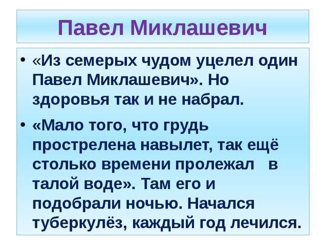 Павел Миклашевич «Из семерых чудом уцелел один Павел Миклашевич». Но здоровья...