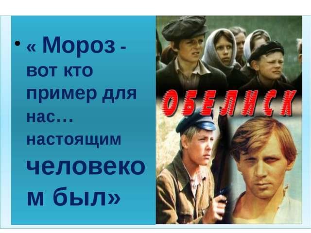 Учитель Алесь Иванович Мороз « Мороз - вот кто пример для нас…настоящим челов...
